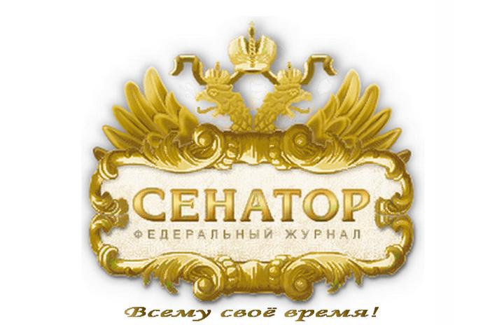 Эмблема Федерального журнала СЕНАТОР